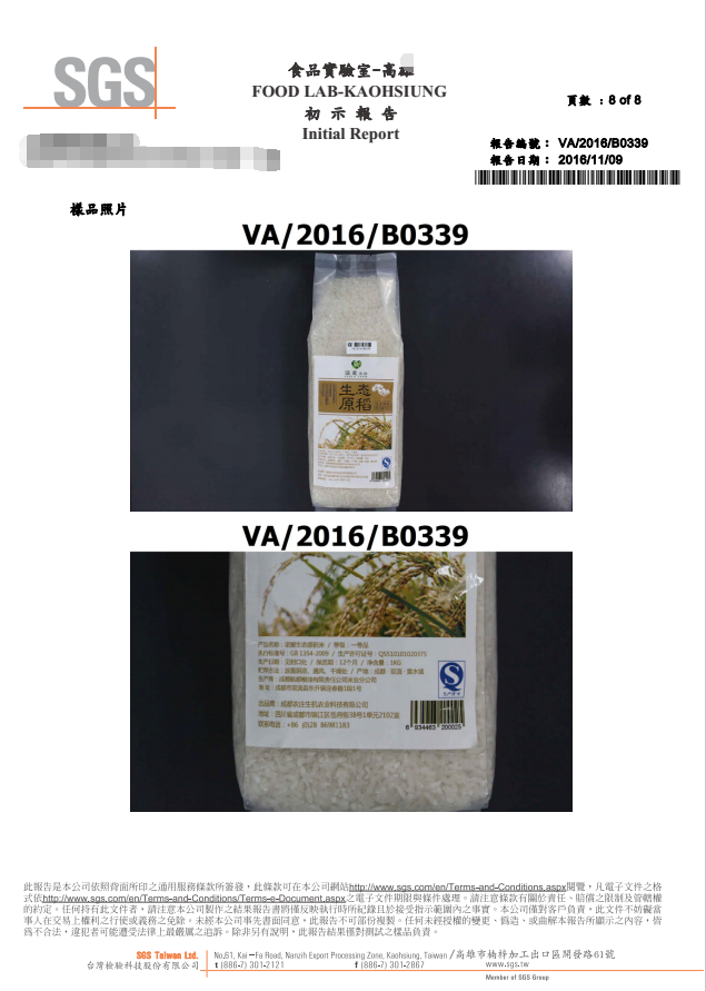 426 pesticides test of Ecological Rice 8